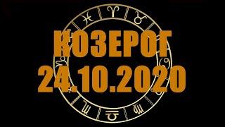 Гороскоп на 24.10.2020 КОЗЕРОГ