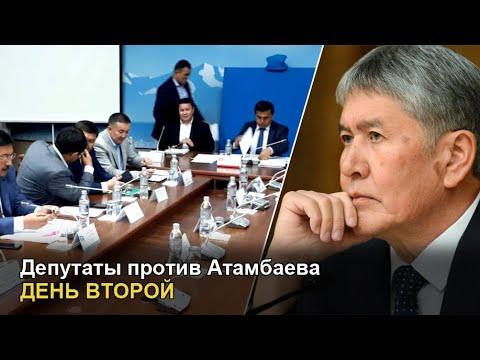 Депутаты против Атамбаева.