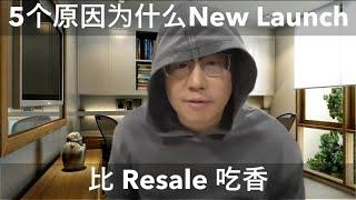 5个原因为什么New Launch 比 Resale 吃香