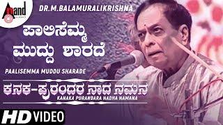 Paalisenna Muddu Sharade| Kanaka Purandara Nadha Namana | Devotional Music | Dr.M.Balamuralikrishnaa