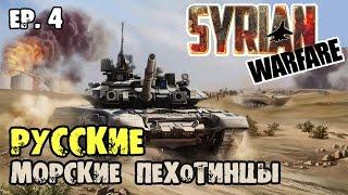 Syrian Warfare 💥 На границе провинций Латакии и Хамы (ч.2)
