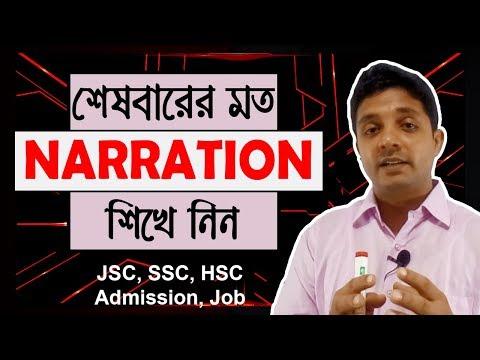 NARRATION || Direct to Indirect Speech || English Grammar in Bangla [JSC, SSC, HSC, Admission, Job]
