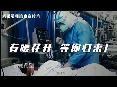 【武汉最新抗疫宣传片——春暖花开 武汉等你归来!】(国语版)