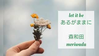 let it be 〜あるがままに〜 森和田moriwada