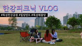 한강피크닉 브이로그 !  텐트대여 뚝섬한강공원 VLOG