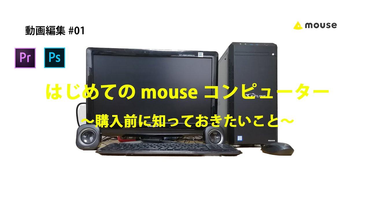 【動画編集#01】PC購入前に知りたい必須別途アイテム【副業】