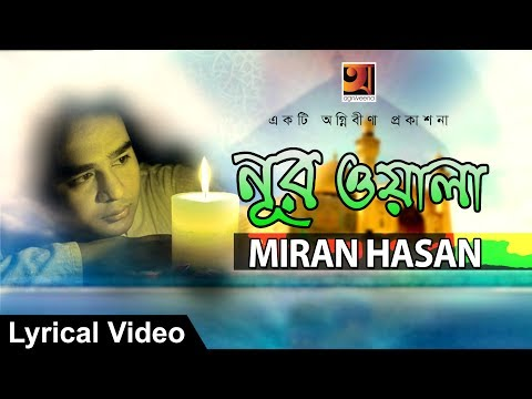 Bangla Islamic Song 2018 | Noor Wala Aya Hai | Miran Hasan | Official Lyrical Video