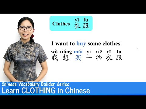 Learn Clothing in Chinese | Vocab Lesson 07 | Chinese Vocabulary Builder Series