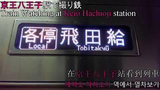 【京王電鉄】京王八王子駅で撮り鉄【VLOG】