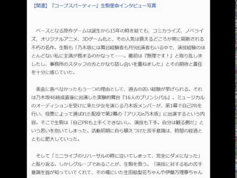 """乃木坂・生駒里奈""""アイドルっぽさ""""封印で映画初主演 ゲームファンの感情も理解"""