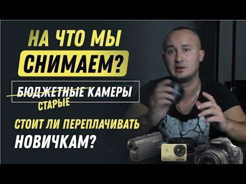 НА ЧТО МЫ СНИМАЕМ? Бюджетные камеры для влога, наши камеры/съемка видео/снять на камеру Sony As50
