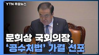 [국회 현장영상] 문희상 국회의장, '공수처법&…