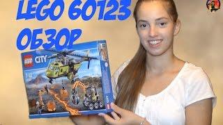LEGO грузовой вертолет исследователей вулкана 60123(Обзор игрушки конструктора LEGO 60123 Грузовой вертолет исследователей вулкана! Обзор от Найки! Вертолет, дроби..., 2016-08-28T14:51:33.000Z)