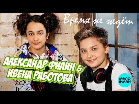 Александр Филин & Ивена Работова - Время не ждёт