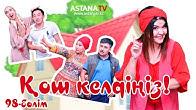 Астана телеарнасы кыз гумыры сериалы — photo 3