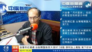 2019 02 11 中廣論壇 鄭村棋時間 「華航機師罷工爭得只是錢嗎?」