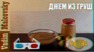 3D stereo red-cyan Консервация. Джем из груш или как сделать грушевый джем