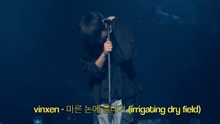 VINXEN (빈첸) - 마른 논에 물대기 (irrigating dry field) live performance / with english lyrics