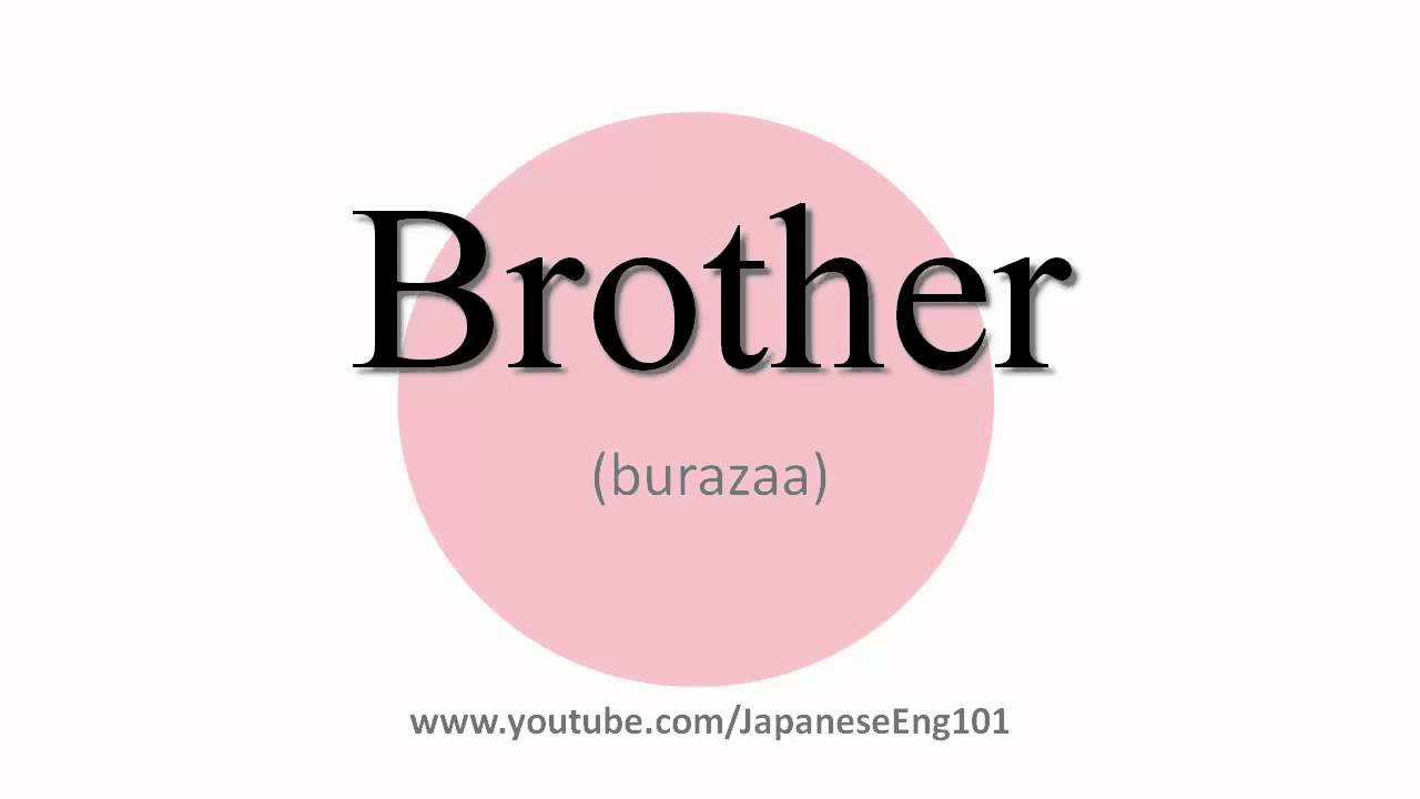 How to Pronounce Brother