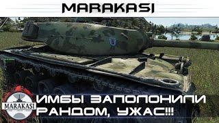 Читерские имбы заполонили рандом, обычные танки с*сут World of Tanks