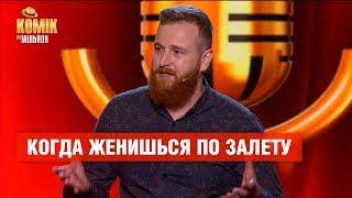 Когда женишься по залету – Роман Мельник – Комик на миллион  | ЮМОР ICTV