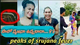 TikTok new trending videos# hello srujana thinnavara# uppal balu tiktok famous# హలో సృజనా తిన్నవారా?