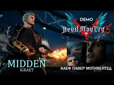 Прикоснулся к Devil May Cry 5 и NOW I'M MOTIVATED
