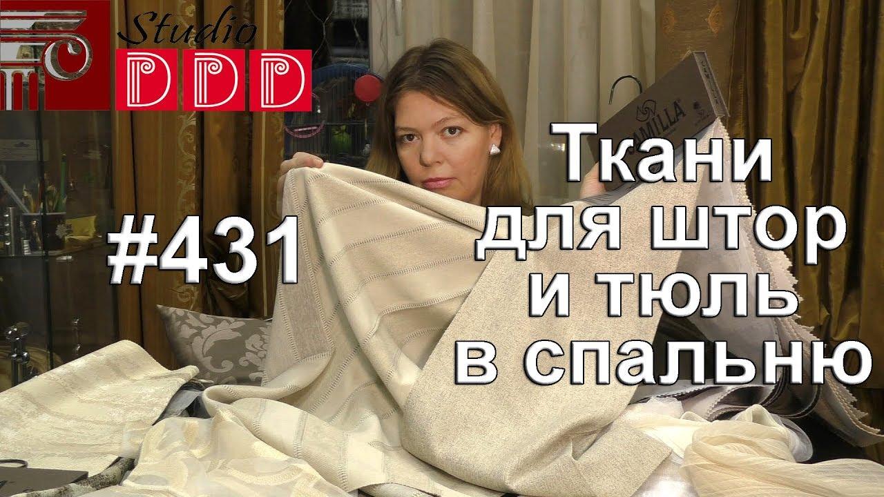 #431. Подбираем ткани для штор и тюль для спальни ...