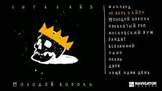 Лигалайз - Молодой Король (альбом) (Аудио)