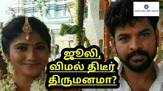 Big boss Julie marriage with actor vimal / Julie marriage with vimal?