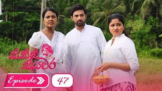 Sithin Siyawara | Episode 47 - (2018-07-06) | ITN Thumbnail
