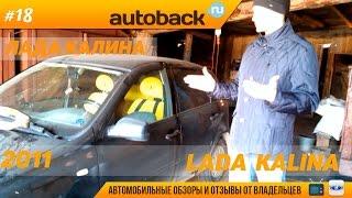 Лада Калина хетчбэк отзыв владельца: вся правда об авто