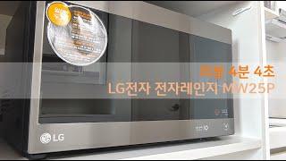 [리뷰] LG전자 MW25P 전자레인지 | LG Ele…