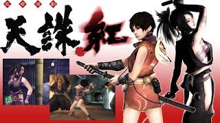 くのいち、闇を舞う PS2『天誅 紅』クリア-1314本目【マルカツ!レトロゲーム】