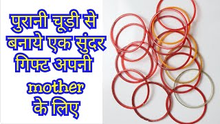Reuse old bangles| Mothers day gift idea from old bangles| Old bangle craft idea