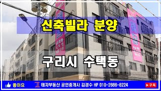 """구리시 수택동 """"디자인하우스 해담"""" 신축빌라 분양, 3…"""