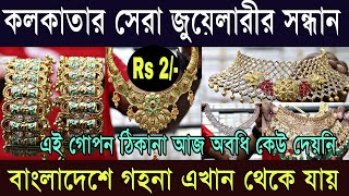 💍ফর্মিং গোল্ড জলের দামে | Largest Oxidise Copper American Diamond Forming Gold Best Collection