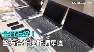 台日友好!警方合作逮詐騙集團|三立新聞網SETN.com