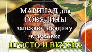 Маринад для говядины для мягкости. 🍖 Говядина в духовке🍖