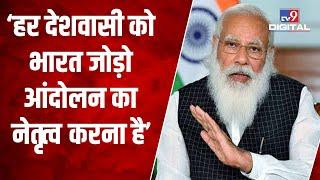 आज हर देशवासी को भारत जोड़ो आंदोलन का नेतृत्व करना है- PM Modi | Mann Ki Baat