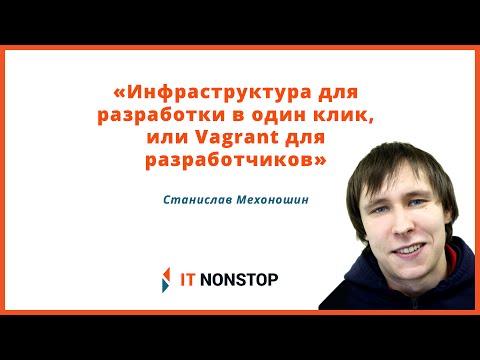 IT NonStop Воронеж: «Vagrant для разработчиков». Станислав Мехоношин