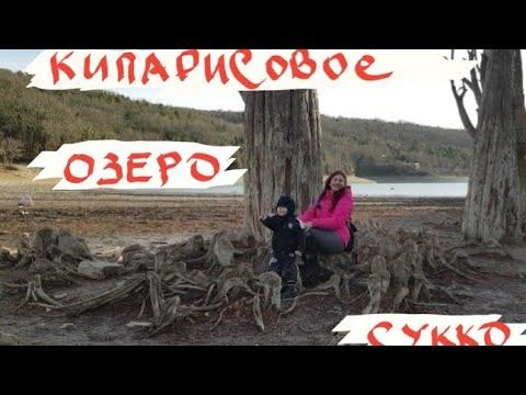 Поездка из Витязево на Кипарисовое Озеро в Сукко