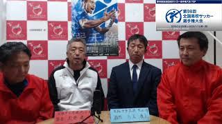『矢板中央高校サッカー部』 を語る 第135回 やいたっぷるTVライブ配信 20191204