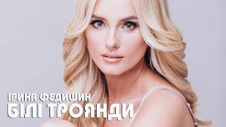 Прем'єра 🔺 Ірина Федишин -  Білі троянди (27.11 відбудеться концерт у Києві Палац Україна)