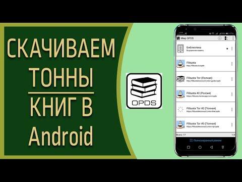 Кто любит ЧИТАТЬ? Скачиваем и Читаем  ТОННЫ Книг в Андроид