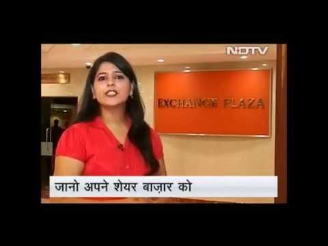 NSE - Get Started (Hindi)