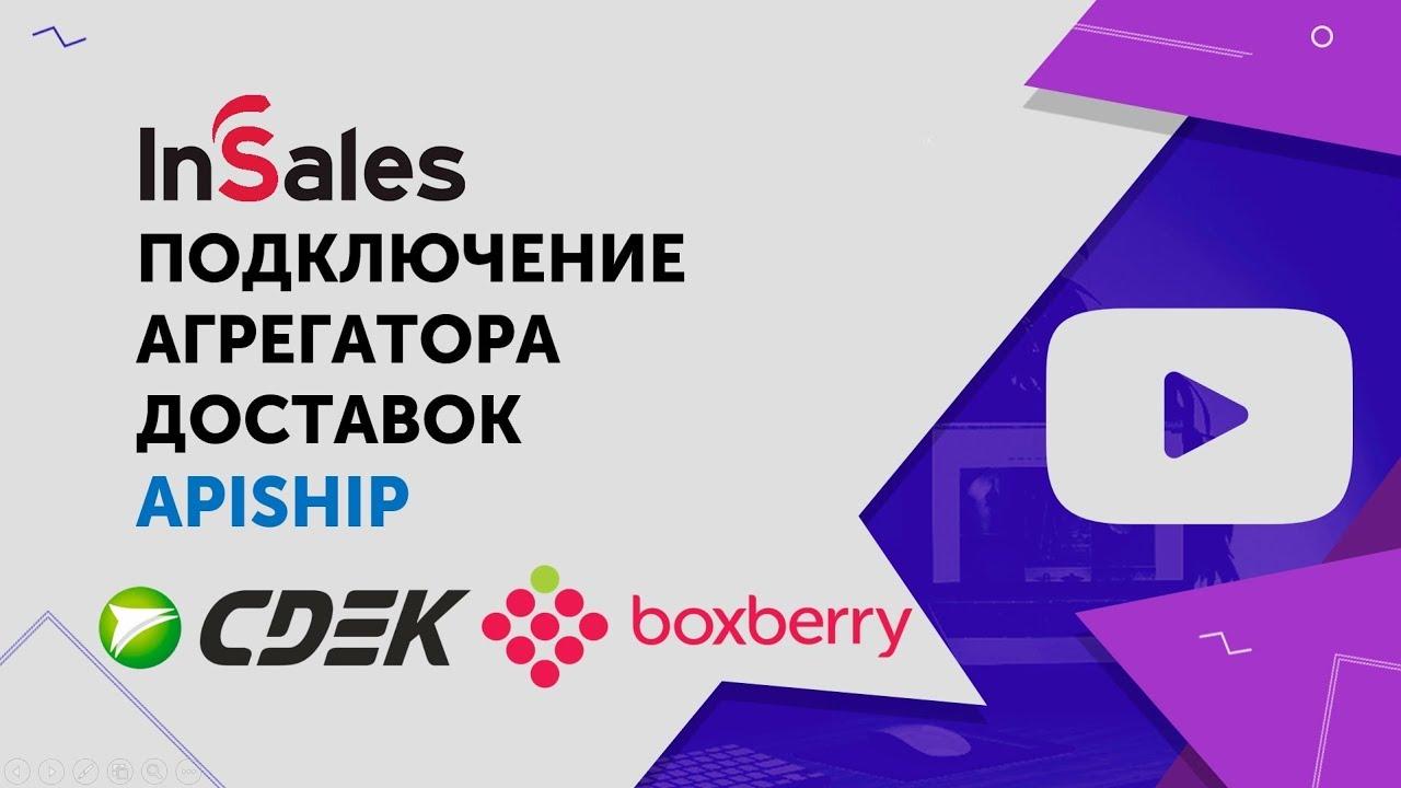 Подключение ApiShip | Как настроить СДЭК и Boxberry для InSales