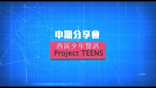 Publication Date: 2021-03-31 | Video Title: Project TEENs 中期分享會