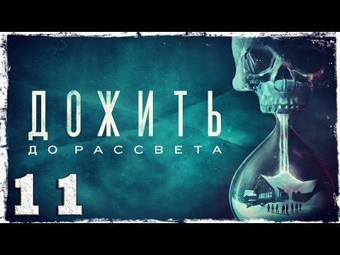 Смотреть прохождение игры [PS4] Until Dawn #11: Призрак.