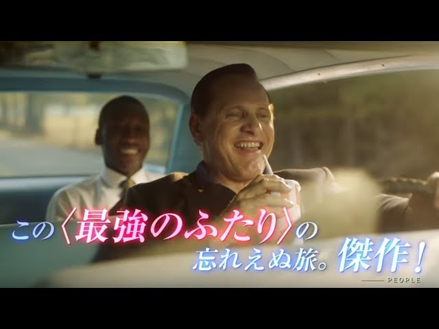 映画『グリーンブック』予告編